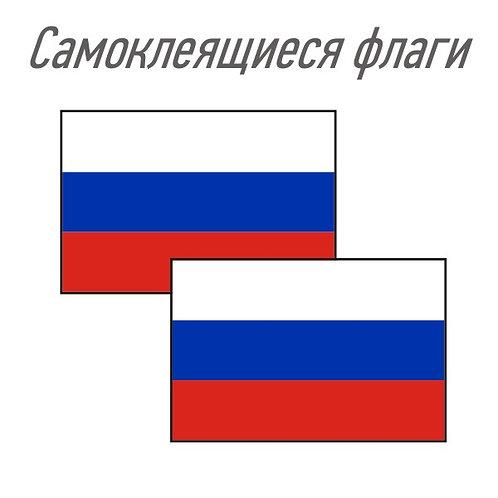 Самоклеящиеся флаги РФ