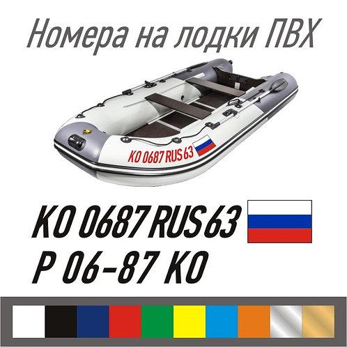 Номера на лодку ПВХ (старого либо нового образца)