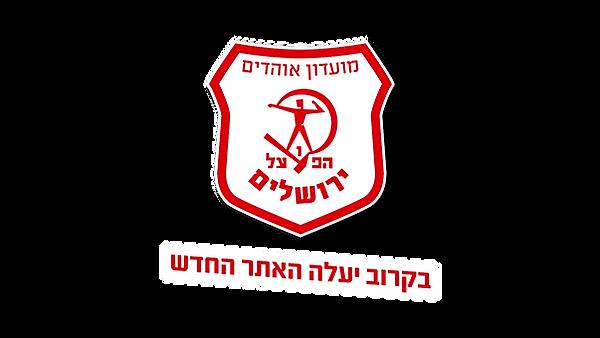 סמל מועדון אוהדים הפועל ירושלים