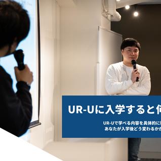 結局、UR-Uに入学すると何が変わるの?【現役UR-U生&UR-U講師が教えます】