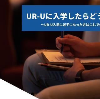 UR-U入学プランに入学したらどうすればいいの?