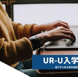徹底解説!UR-Uへの入学方法!