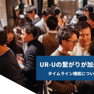 【UR-U生必見!】繋がりを加速するタイムライン機能【徹底解説】