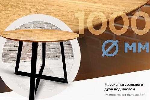 Круглый стол из натурально дуба