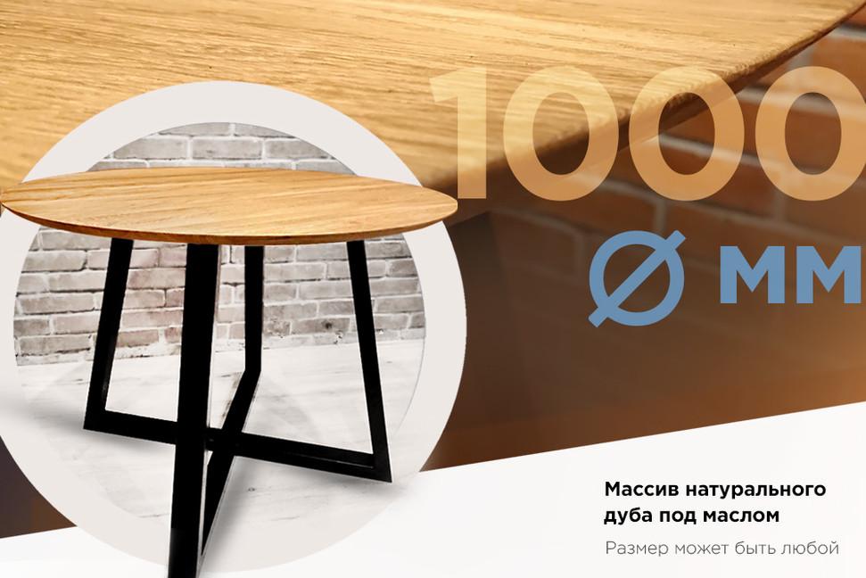 Круглый стол 1000 мм на металлическом основании