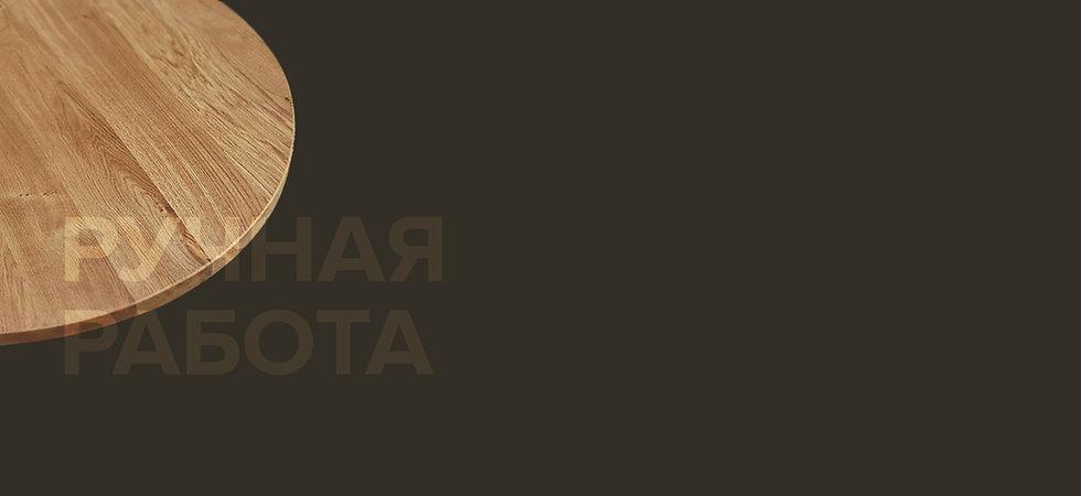 круглый-3.jpg