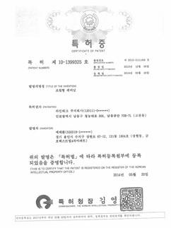 산업재산권(특허증,디자인등록증)-5.jpg