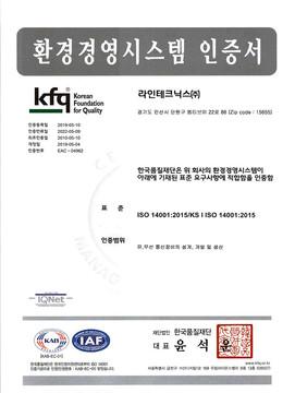 ISO140012015-1.jpg