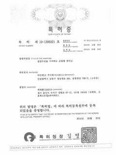 산업재산권(특허증,디자인등록증)-3.jpg