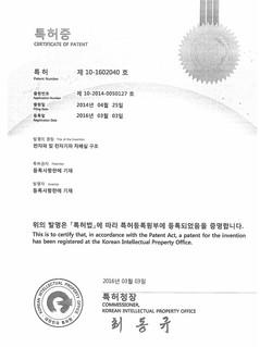 산업재산권(특허증,디자인등록증)-6.jpg