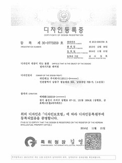 산업재산권(특허증,디자인등록증)-8.jpg