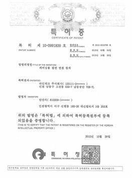 산업재산권(특허증,디자인등록증)-1.jpg