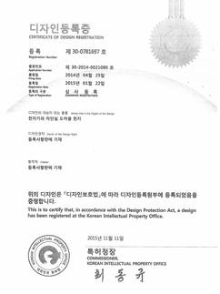 산업재산권(특허증,디자인등록증)-11.jpg