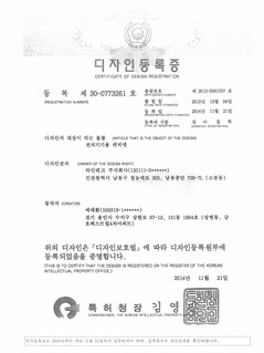 산업재산권(특허증,디자인등록증)-10.jpg