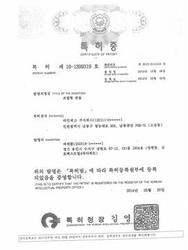 산업재산권(특허증,디자인등록증)-2.jpg