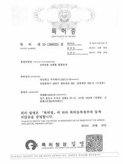 산업재산권(특허증,디자인등록증)-4.jpg