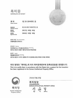 산업재산권(특허증,디자인등록증)-7.jpg