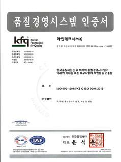 ISO90012015-1.jpg