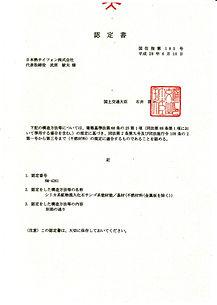 サンゴ壁-国土交通省-認定書.jpg