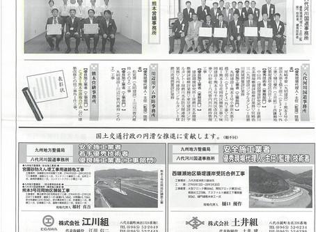 日本建設新聞 平成28年8月29日(月)掲載されました。