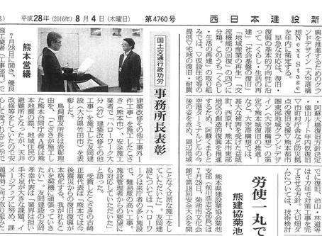 国土交通行政功労賞受賞