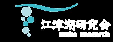 江津湖研究会ロゴ