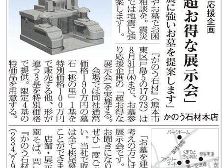 熊本日日新聞 8/17 掲載