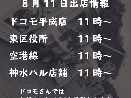 8月11日(水) 出店情報