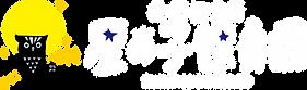 ロゴ横_3x.png