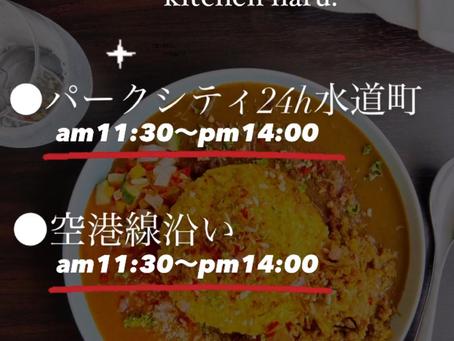 8月27日(金) 出店情報