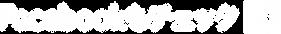 FindUsOn-FB_ja-JP-RGB-Wht-1668.png