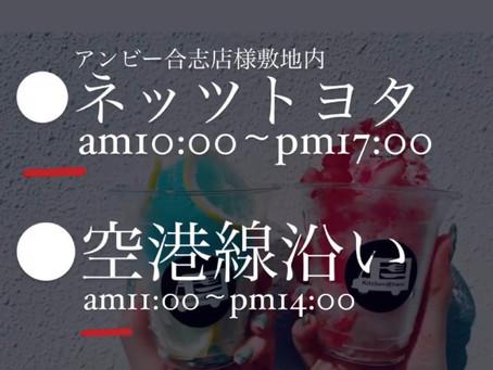 9月11日(土) 出店情報