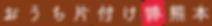 おうち片付け隊熊本ロゴ