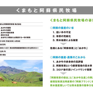 The Farm Aso 構想 記者会見について