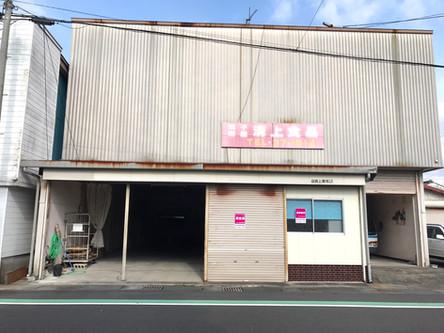 事務所付き貸し店舗・倉庫