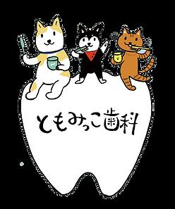 ともみっこ歯科ロゴ