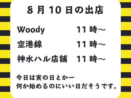 8月10日(火) 出店情報