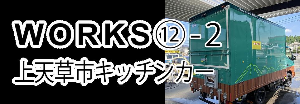 上天草市キッチンカー②