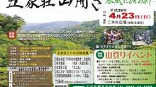 2017/4/23 五家荘山開き