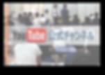 セミナー講師養成塾公式YouTube