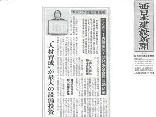 西日本建設新聞 平成26年2月6日(木)掲載されました。