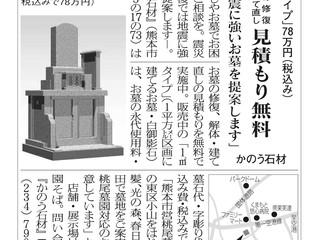 熊本日日新聞 7/27、8/10 掲載