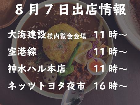 8月7日(土) 出店情報