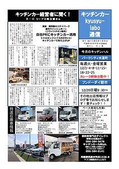キッチンカー九州ラボ通信創刊号うら20201201.jpg
