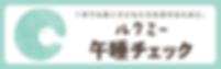 導入園向けバナー640x200.png