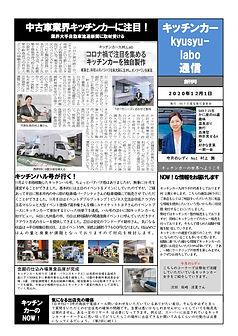 キッチンカー九州ラボ通信創刊号おもて20201201.jpg