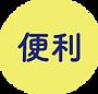 便利_3x.png