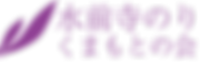 ロゴ紫_4x.png