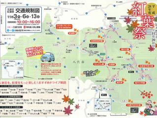 2016 紅葉祭 交通規制情報