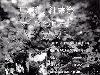 2016/10/25 紅葉祭オープニングセレモニー